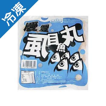 慶豐虱目魚丸240g