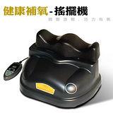 智慧型調速搖擺機 台灣製造.品質好!! ( PU軟墊 . 馬力強 . 聲音小.可調速)
