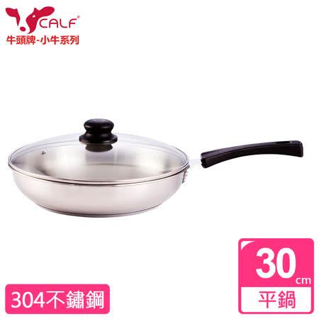 【牛頭牌】小牛平鍋30cm-玻璃蓋