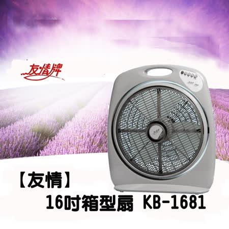 友情牌16吋手提涼風箱型扇(KB-1681)