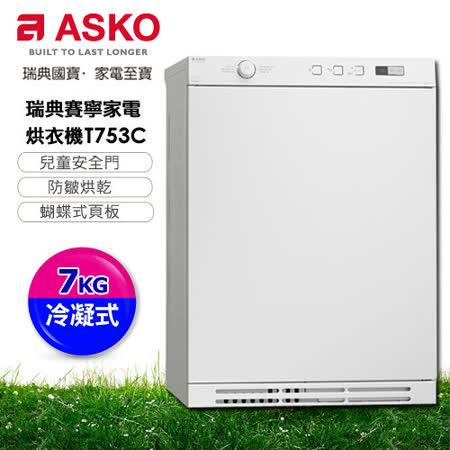 ASKO 瑞典賽寧7公斤冷凝式烘衣機 T753C