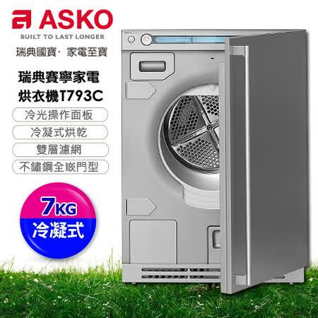 ASKO 瑞典賽寧7公斤冷凝式烘衣機 T793C