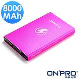 ONPRO 8000mAh雙USB輕薄時尚鋁合金行動電源-贈潛水套