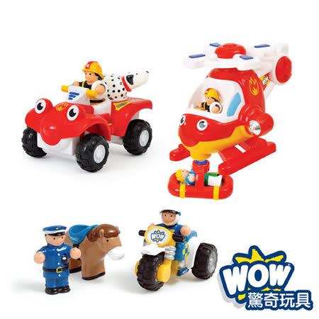 英國【WOW Toys 驚奇玩具】消防直升機+消防越野車+騎警好兄弟