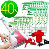 (精選全方位40件組)LISAN--行家首選真空收納袋/壓縮袋