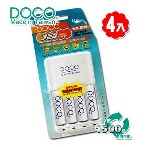 DOCO 單迴路充 3號低自放充電電池^(4只入^)