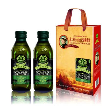 買1送1-義大利Giurlani老樹特級冷壓橄欖油禮盒組(500ml/瓶)