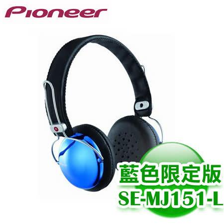 Pioneer先鋒 SE-MJ151-L 迷你耳罩式耳機(限定版)