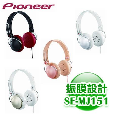 Pioneer先鋒 SE-MJ151 迷你耳罩式耳機(四色任選)