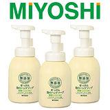日本MIYOSHI無添加泡沫洗手乳3件組