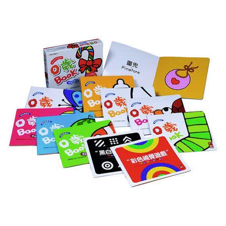 0歲BOOK-五感遊戲盒(全套10冊)