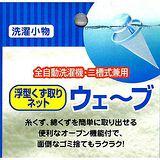 日本洗衣機專用漂浮型棉絮收集袋器2入組(1996X2)