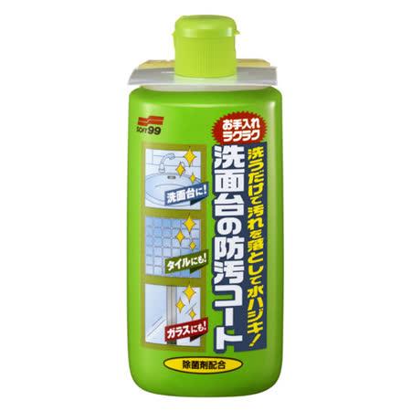 SOFT 99 衛浴設備清潔防污劑