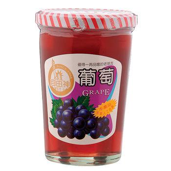 自由神葡萄果醬450g