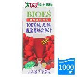 囍瑞BIOES100%純天然覆盆莓綜合果汁1000ml