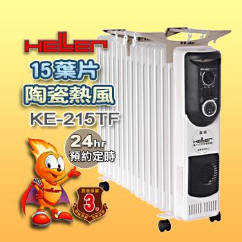 德國嘉儀 HELLER 葉片式定時電暖爐-15葉片 KE-215TF