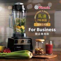 美國Vita-Mix (三匹馬力)生機調理機- 商用級(公司貨)10088