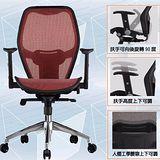 【MONICA】杜邦透氣電腦網椅