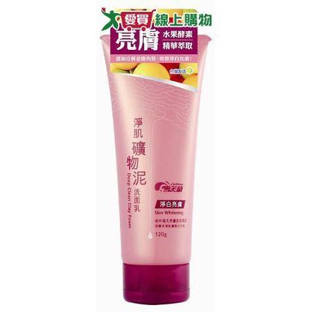 雪芙蘭淨肌礦物泥洗面乳-淨白亮膚120g