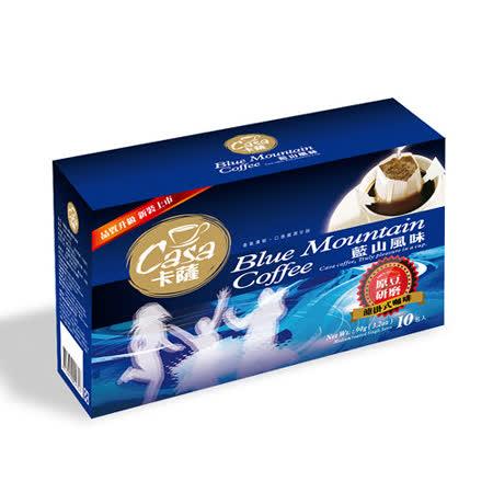 casa卡薩 濾泡式咖啡-藍山風味(10包/盒)