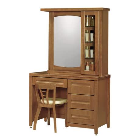 【優利亞-古典風情】3.5尺實木化妝台+化妝椅