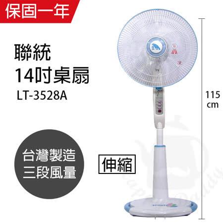 【聯統】14吋升降立扇 LT-3528A(隨機出貨不挑色)