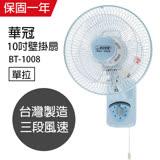 【華冠】10吋單拉壁扇 BT-1008