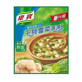 康寶新升級-干貝雪菜濃湯49g*2入