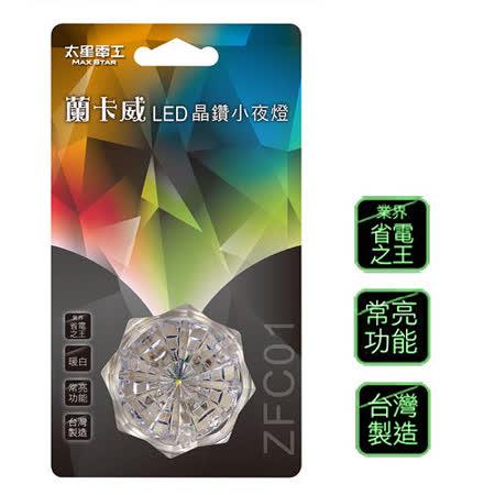 太星蘭卡威LED晶鑽小夜燈/暖白 ZFC01