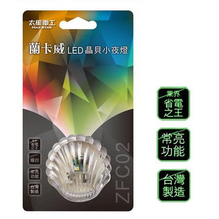 太星蘭卡威LED晶貝小夜燈/暖白 ZFC02