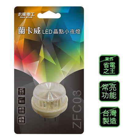 太星蘭卡威LED晶點小夜燈/暖白 ZFC03