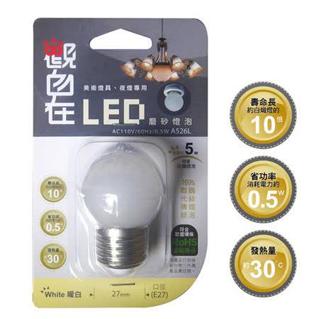太星-觀自在LED磨砂燈泡/黃光/A526L