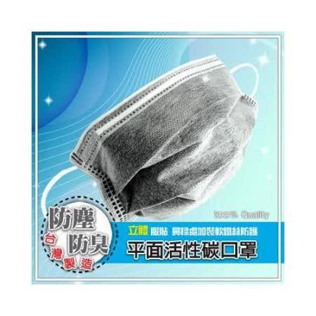 【PS Mall】三層不織布/活性碳口罩/保護喉嚨口罩_50入(J206)