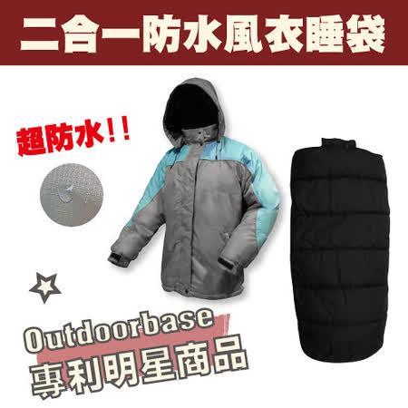 【OutdoorBase】二合一防風耐寒成衣睡袋(男用)45341