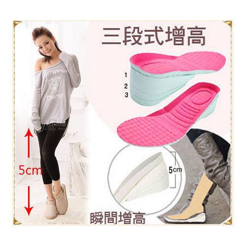 ~PS Mall~輕鬆增高5CM 隱形三段式增高鞋墊 男藍色女為粉紅色 ^(S7^)