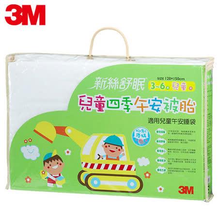 【3M】新絲舒眠兒童午安睡袋被胎-四季用