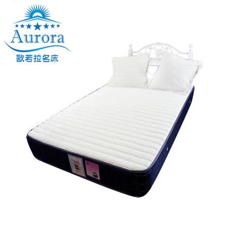 【歐若拉名床】透氣兩線蜂巢3.5尺單人加大獨立筒床墊