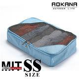 AOKANA奧卡納 MIT台灣製造透氣輕量旅行萬用包 衣物整理袋02-023B(水藍)