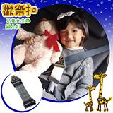 【安伯特】歡樂扣兒童安全帶調整固定器(一組2入)