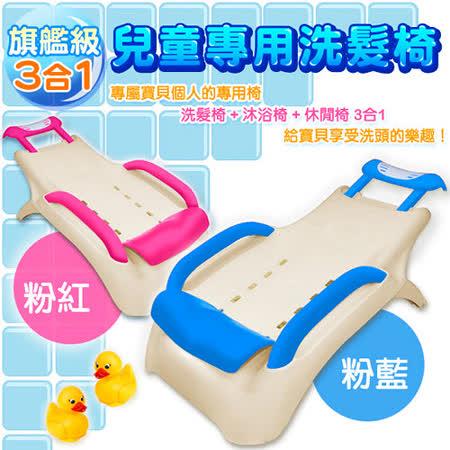 旗艦級3合1兒童專用洗髮椅/嬰兒沐浴椅
