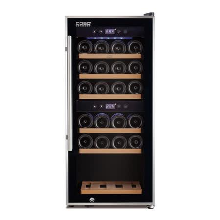 德國 CASO 雙溫控 紅酒櫃(葡萄酒櫃、冷藏櫃、冰櫃) 型號:SW-24
