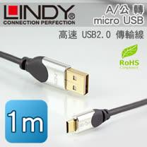 LINDY 林帝 高階版 USB2.0 A/公 轉 micro USB 高速傳輸線 1m (41594)