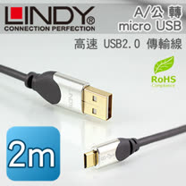 LINDY 林帝 高階版 USB2.0 A/公 轉 micro USB 高速傳輸線 2m (41595)