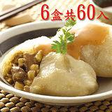 【北斗范氏肉圓生】古早味肉圓(10入/盒)*6盒-含運