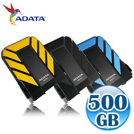 威剛 HD710 500GB U3防水防震行動硬碟 《三色任選》