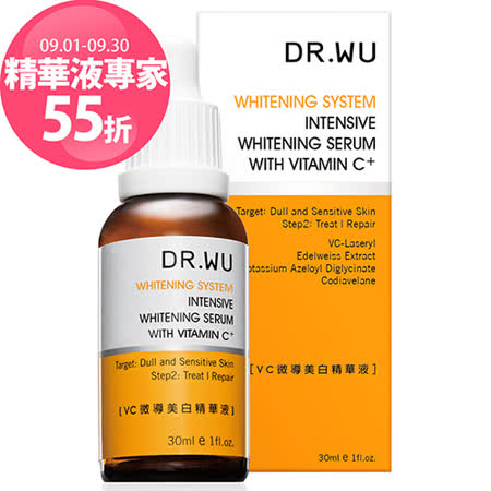 DR.WU VC微導美白精華液30ml