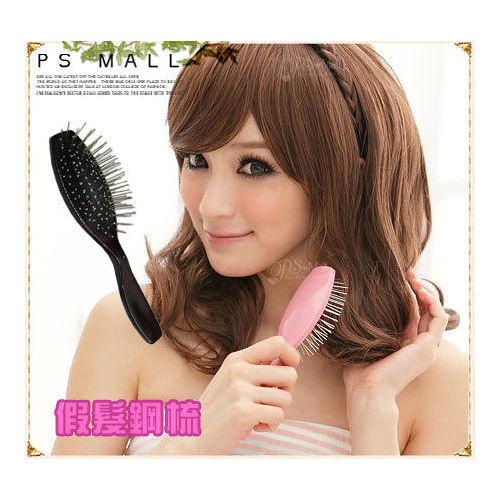 PS Mall╭*假髮水水必備心機物 新款假髮專用鋼梳 髮梳【P3】