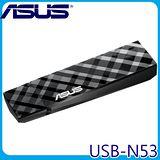 ASUS華碩 USB-N53 高速雙頻 300Mbps USB網路卡