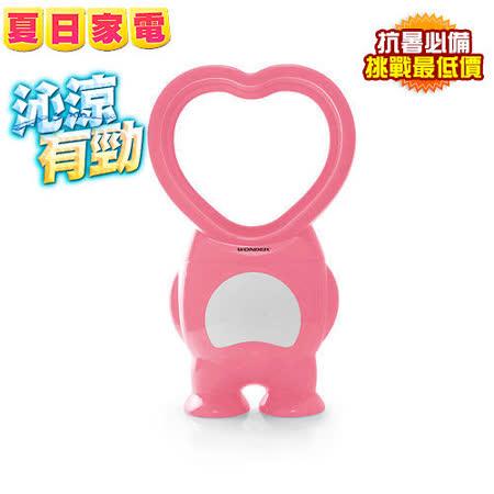 旺德 USB心型無葉風扇 WD-9502FU (粉紅)