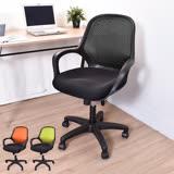 仰仰休閒辦公兩用辦公椅/電腦椅(蘋果綠)